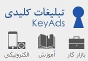 keyads20phographic20studio20atelier20andisheh20no - تبلیغات کلیدی - ثبت آگهی و نیازمندیهای بازار