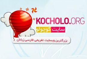 kocholo org - وب سایت کوچولو هفت ساله شد