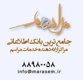 marasem20logo - اتلیه اندیشه نو در وب سایت مراسم
