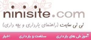 ninisite20logo - آتلیه کودک اندیشه نو در نی نی سایت