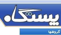 postgah20logo - بهترین آتلیه عکاسی شرق تهران - پستگاه - آگهی و تبلیغات در گوگل