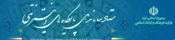 samandehi ir20 20logo20 20andisheh20no - ثبت وب سایت اندیشه نو در ستاد ساماندهی پایگاه های اینترنتی وزارت فرهنگ و ارشاد