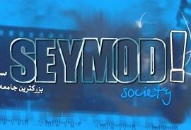 seymod com - بزرگترین آرشیو الکترونیکی بازیگران و سینماگران ایران - جامعه سینماگران
